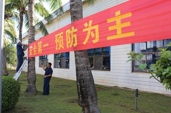 员工在厂区悬挂横幅图片